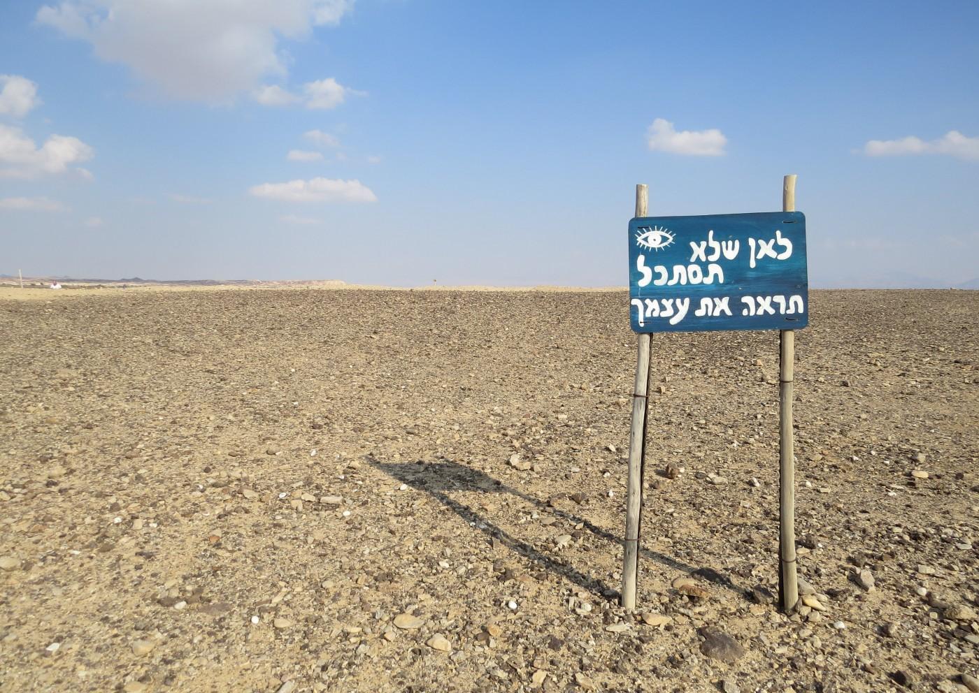 שלט באשרם במדבר